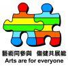 香港展能藝術會的標誌