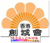 Hong Kong Pioneers Mutual Support Association Limited's logo