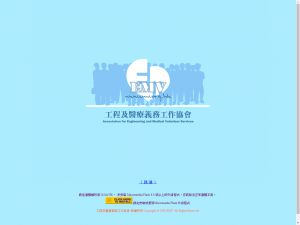 Website Screen Capture ofAssociation for Engineering and Medical Volunteer Services(http://www.emv.org.hk)