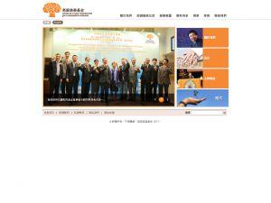Website Screen Capture ofCharles K. Kao Foundation for Alzheimer's Disease Limited(http://www.charleskaofoundation.org)