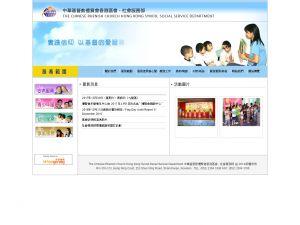 Website Screen Capture ofChinese Rhenish Church Hong Kong Synod, Social Service Department(http://www.ssd.rhenish.org)