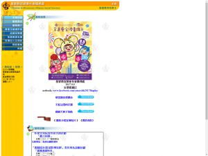 Website Screen Capture ofChristian & Missionary Alliance Church Union Hong Kong Limited(http://www.cmasshk.org)