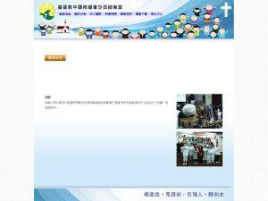 Website Screen Capture ofEvangelize China Fellowship Shatin Canaan Church Limited - Bradbury  Student Development Centre(http://www.ecfscc.org.hk)