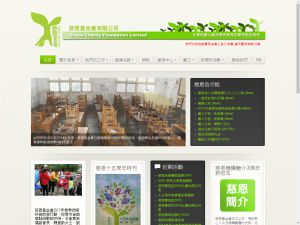 Website Screen Capture ofGrace Charity Foundation Limited(http://www.gracecharity.org)