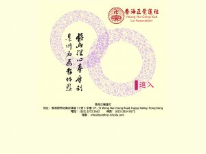 Website Screen Capture ofHeung Hoi Ching Kok Lin Association(http://www.buddhist-hhckla.com)