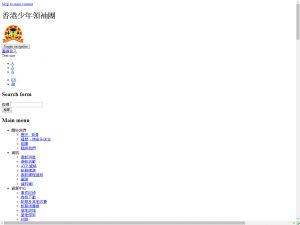 香港少年領袖團(http://www.hkac.org/) 的網頁截圖
