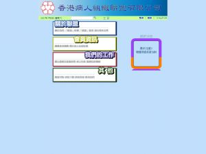 Website Screen Capture ofHong Kong Alliance of Patients' Organizations Limited(http://www.hkapo.org.hk)