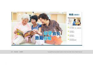 香港浸信會醫院區樹洪健康中心(http://www.hkbh.org.hk/ASHHC/) 的網頁截圖