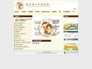 Website Screen Capture ofHong Kong Children and Youth Services(http://www.cys.org.hk)