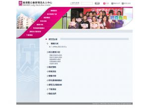 Website Screen Capture ofHong Kong Sheng Kung Hui Lady MacLehose Centre(http://www.skhlmc.org)