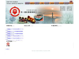Website Screen Capture ofHop Yat Church, The Church of Christ in China, Social Centre for the Elderly(http://www.hycss.org.hk)